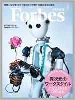 Forbes JAPAN 2018年5月号