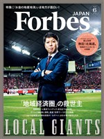 Forbes JAPAN 2018年6月号