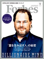 Forbes JAPAN 2018年7月号