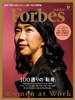 Forbes JAPAN 2018年9月号