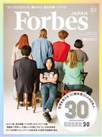 Forbes JAPAN 2018年10月号