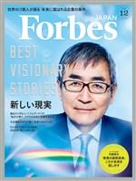 Forbes JAPAN 2018年12月号