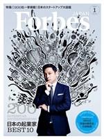 Forbes JAPAN 2019年1月号