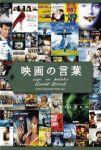 映画の言葉 2012/07/18発売号