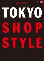 別冊CLUTCH TOKYO SHOP STYLE