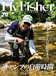 FLY FISHER(フライフィッシャー) No.259