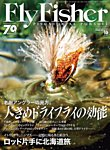 FLY FISHER(フライフィッシャー) No.261