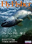 FLY FISHER(フライフィッシャー) 2017年1月号