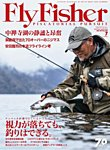 FLY FISHER(フライフィッシャー) 2017年7月号