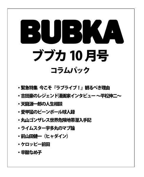 BUBKA コラムパック 2017年10月号
