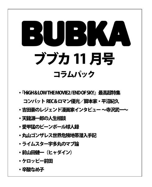 BUBKA(ブブカ) コラムパック 2017年11月号