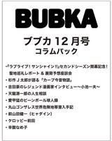 BUBKA(ブブカ) コラムパック 2017年12月号