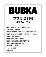 BUBKA(ブブカ) コラムパック 2018年2月号