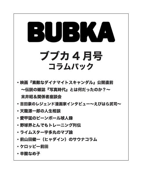 BUBKA(ブブカ) コラムパック 2018年4月号