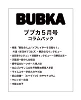 BUBKA(ブブカ) コラムパック 2018年5月号