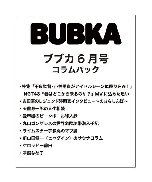 BUBKA(ブブカ) コラムパック 2018年6月号
