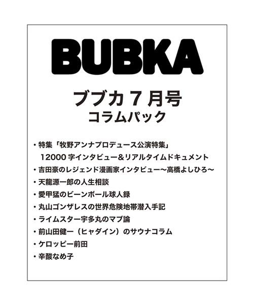 BUBKA(ブブカ) コラムパック 2018年7月号