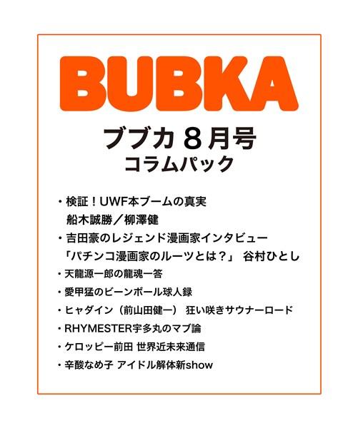 BUBKA(ブブカ) コラムパック 2018年8月号