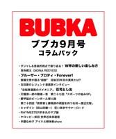 BUBKA(ブブカ) コラムパック 2018年9月号