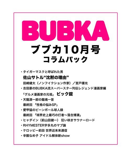 BUBKA(ブブカ) コラムパック 2018年10月号