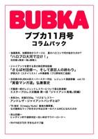 BUBKA(ブブカ) コラムパック 2018年11月号