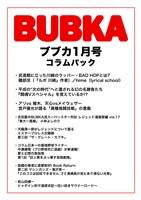 BUBKA(ブブカ) コラムパック 2019年1月号
