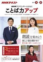 NHK アナウンサーとともに ことば力アップ  2017年4月~9月