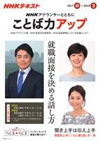 NHK アナウンサーとともに ことば力アップ  2017年10月~2018年3月