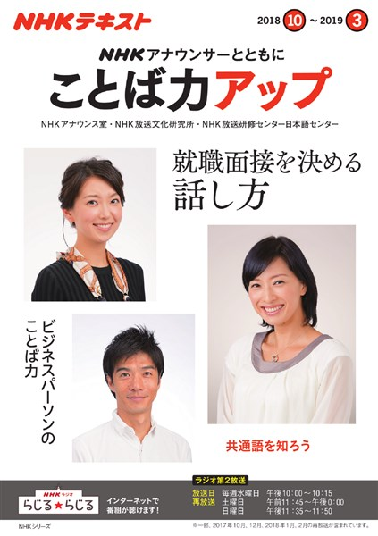 NHK アナウンサーとともに ことば力アップ  2018年10月~2019年3月