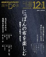 NHK 趣味Do楽(火) にっぽんの布を楽しむ ~訪ねて・ふれて・まとう 2014年12月~2015年1月