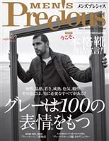 Men'sPrecious 2017年秋号