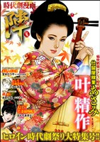 COMIC陣 Vol.4