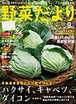 野菜だより 2015年9月号