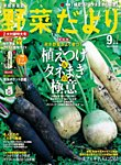 野菜だより 2016年9月号