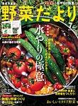 野菜だより 2017年7月号
