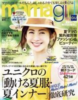 mamagirl(ママガール) (2017年夏号)