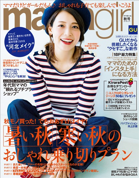 mamagirl(ママガール) 2017年秋号