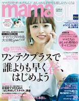 mamagirl(ママガール) 2018年春号