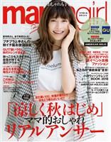 mamagirl(ママガール) 2018年秋号