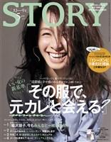 STORY (ストーリィ) 2017年 5月号