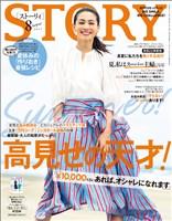 STORY (ストーリィ) 2017年 8月号