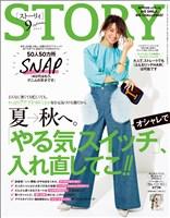 STORY (ストーリィ) 2017年 9月号