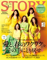 STORY (ストーリィ) 2018年 3月号