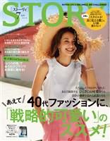 STORY (ストーリィ) 2018年 7月号