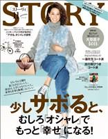 STORY (ストーリィ) 2018年 11月号