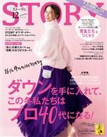 STORY (ストーリィ) 2018年 12月号