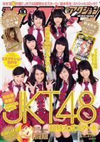 漫画アクション 2013年1/8号【期間限定】
