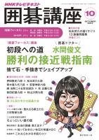 NHK 囲碁講座 2014年10月号