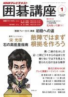 NHK 囲碁講座 2015年1月号