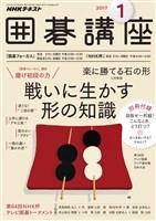 NHK 囲碁講座  2017年1月号